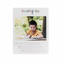 dzongkhabookrs10011.jpg
